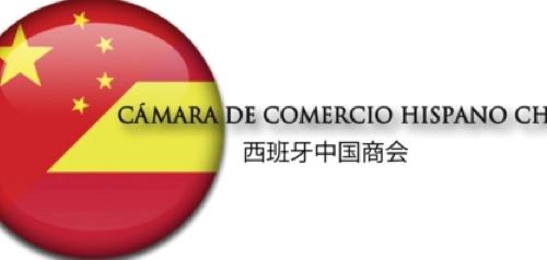 La Cámara de Comercio Hispano China celebra el Año Nuevo Chino