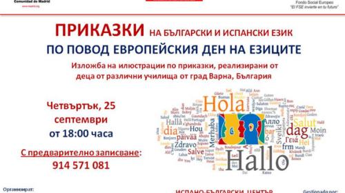 El Centro Hispano Búlgaro celebra el Día de las Lenguas con un cuentacuentos en español y búlgaro