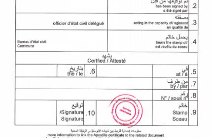 Marruecos: certificado de nacimiento para trámites de extranjería